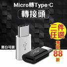 安卓 Micro USB 轉 Type-...