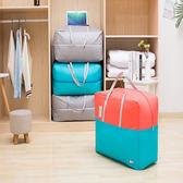 ✭米菈生活館✭【Z109】撞色多用途收納袋(大) 防潮 棉被袋 衣服 打包袋 整理袋 分裝 多功能 分類