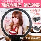 攝彩@永諾YN308環型LED補光燈B款F750電池充電器組合 攝影環型燈 持續燈 補光燈 直播神器 可調色溫