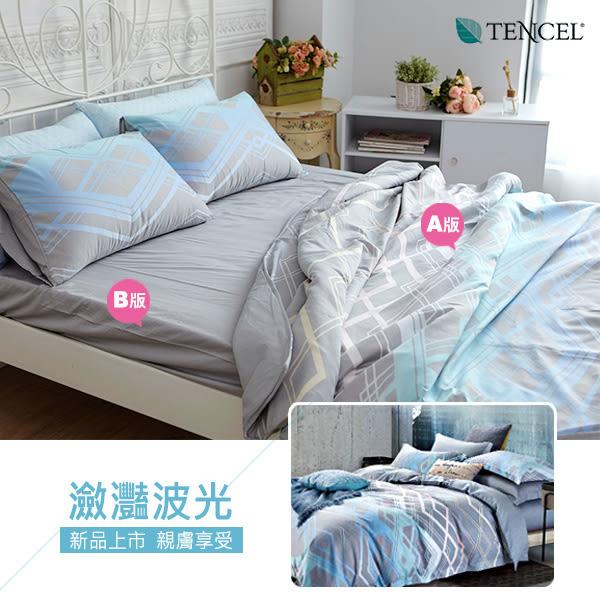 新一代 吸濕排汗 天絲雙人加大床包兩用被四件組 瀲灩波光