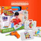 電鑽馬賽克拼貼積木 兒童玩具 啟發玩具 ...