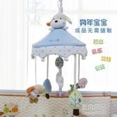 韓國新生嬰兒床鈴掛件玩具搖鈴布藝毛絨音樂旋轉音樂盒寶寶床頭鈴 原本良品