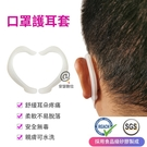 SGS認證 矽膠【口罩護耳套 1對】口罩減壓神器 護耳掛勾 掛鉤 調節掛勾 耳掛 口罩神器 防勒耳