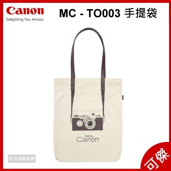 CANON MC-TO003 原廠 肩包 肩背包 手提包 手提袋 Hansa·Canon 相機造型包 文青 質感 好用