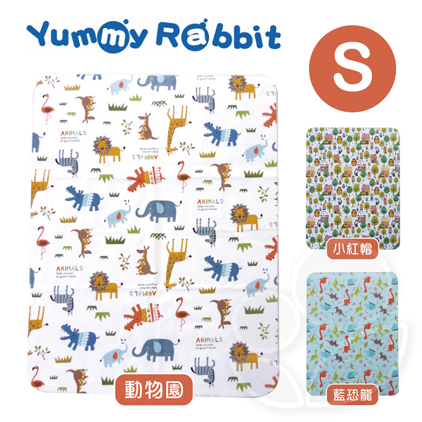 Yummy Rabbit 亞米兔 超柔軟五層透氣防水墊(S)【佳兒園婦幼館】