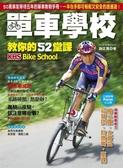 (二手書)單車學校教你的52堂課