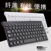 筆記本有線外接鍵盤 迷你便攜聯想華碩手提電腦通用USB接口鍵盤.YYJ 街頭布衣