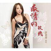 許寀菁(妞妞) 癡情的玫瑰 CD 免運 (購潮8)