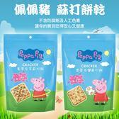 佩佩豬 蘇打餅乾 蕎麥紫菜/香草岩鹽 (90g)◎花町愛漂亮◎TC