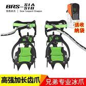兄弟BRS-S1B冰爪改進款14齒專業戶外登山攀冰雪山防滑徒步鞋套 小明同學