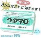 【日本】歌磨洗衣皂←魔法皂 魔法洗衣皂 ...
