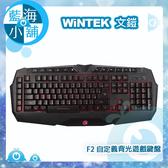 WiNTEK 文鎧 F2 自定義背光遊戲有線鍵盤