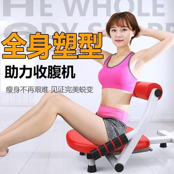 懶人收腹機多功能卷腹仰臥起坐輔助器家用健身器材女折疊椅仰臥板 交換禮物