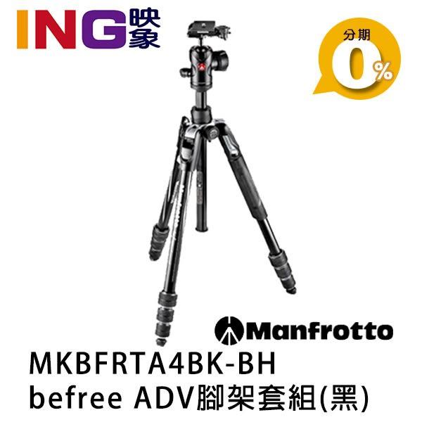 【分期0利率】Manfrotto MKBFRTA4BK-BH 鋁合金三腳架含雲台套組 黑色 Befree Advanced 曼富圖