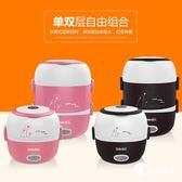 電熱飯盒保溫便攜可插電加熱蒸煮飯器三層便當迷你熱飯帶飯盒 奇幻樂園