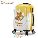 Rilakkuma 拉拉熊 旅行箱 行李箱 登機箱 20吋 蜂蜜拉拉熊