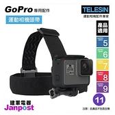 【建軍電器】TELESIN 頭帶 配件 頭部綁帶 GoPro 適用 HERO9 8 7 6 5 全系列