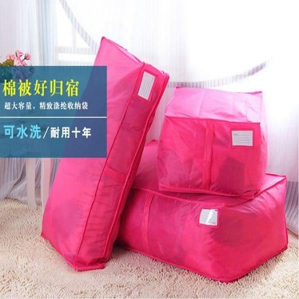 棉被袋  炫彩多色棉被衣物收納袋105L 防潮 防塵 棉被收納 衣物收納 收納箱 【BNA022】-收納女王