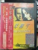 挖寶二手片-P02-032-正版DVD-電影【狂琴難了】艾莉卡瑪洛茲珊 史蒂芬洛迪奧尼斯(直購價)海報是影