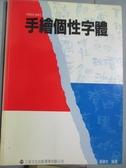 【書寶二手書T1/廣告_QGD】手繪個性字體_黃錦忠/著