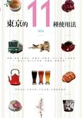 (二手書)東京的11種使用法(2014新版)