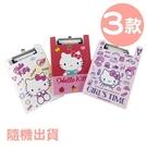 小禮堂 Hello Kitty B5塑膠文件夾板 附便條紙 B5板夾 資料板夾 菜單夾 (3款隨機) 4713791-95885