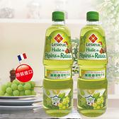 [2罐優惠組] 法國原裝進口 樂而喜葡萄籽油 1000ml/罐 #玻璃瓶身 #法國進口