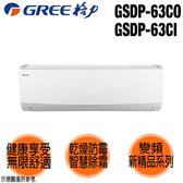 【GREE格力】7-8坪變頻分離式冷氣 GSDP-63CO/GSDP-63CI 基本安裝 免運費