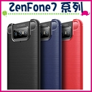 Asus ZenFone7 Pro 華碩7 拉絲紋背蓋 矽膠手機殼 TPU保護套 全包邊手機套 類碳纖維保護殼