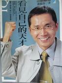 【書寶二手書T7/傳記_MCY】看見自己的天才_盧蘇偉