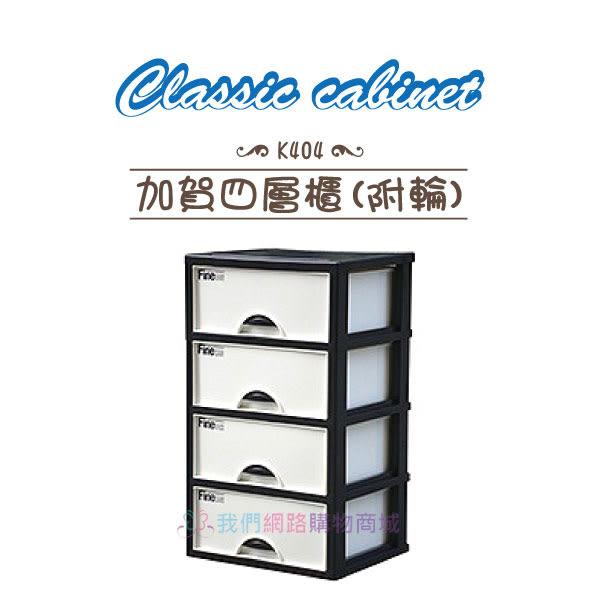 【我們網路購物商城】聯府 K404 加賀四層櫃(附輪) 收納櫃 K404   收納箱  置物箱 置物櫃