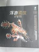 【書寶二手書T1/動植物_WEA】浮游國度-台灣海底生態觀察_王汶松