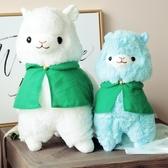 ins日本可愛披風羊駝少女可愛玩偶軟萌小羊毛絨玩具公仔玩偶禮物