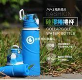旅行便攜水杯戶外可伸縮運動水壺矽膠折疊水壺-現貨