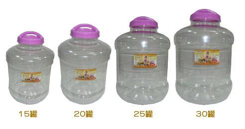 **好幫手生活雜鋪**酒果瓶 25 罐 ---收納罐.收納桶.零食罐.塑膠筒.塑膠桶