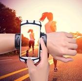 運動臂包 運動手機臂套手腕手機包跑步臂包男女通用健身騎行手腕帶蘋果華為
