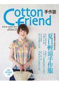 Cotton friend(25):夏日輕涼手作服