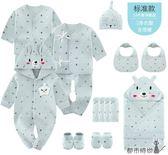 新生兒禮盒 嬰兒衣服男女寶寶套裝裝初生剛出生滿月禮物用品 - 都市時尚