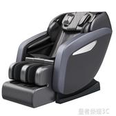 按摩椅 電動新款按摩椅家用8d全身全自動豪華太空艙多功能小型沙發老人器YTL 皇者榮耀3C