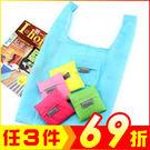 可折疊馬卡龍加大尼龍環保購物袋2入(顏色...
