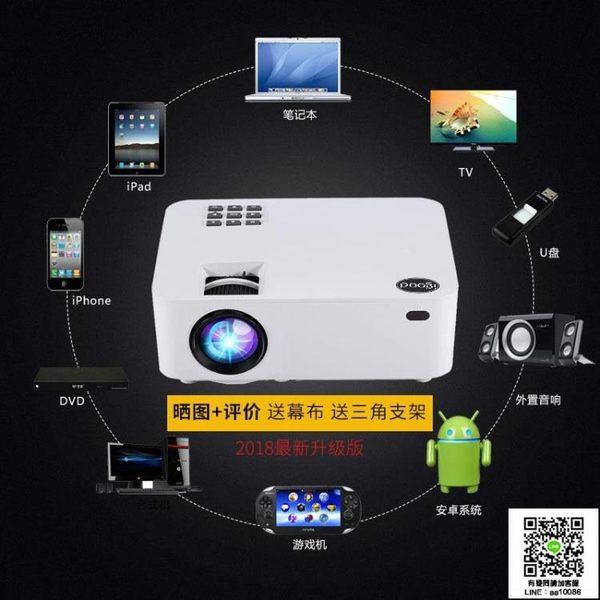投影儀 led投影 小型手機投影儀家用安卓智慧投影蘋果高清1080p微型投影機無線WiFi宿舍 igo薇薇