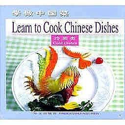 簡體書-十日到貨 R3Y【學做中國菜——冷菜類 Learn to Cook Chinese Dishes Cold Dishe...