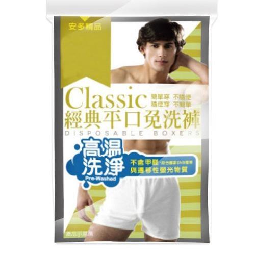 經典平口免洗褲男仕型 *3【愛買】