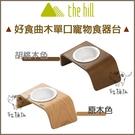 The Hill樂丘[好食曲木單口寵物食器台,胡桃木色/原木色]
