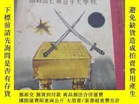 二手書博民逛書店棋道罕見秋季大手合第七回戰譜1935年12153 日本棋院發行