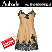 Aubade蠶絲M-XL後背交叉短襯裙(金黃)MS42