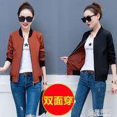 外套女短款裝韓版休閒連帽夾克衫大碼兩面穿棒球服潮 『極有家』