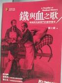 【書寶二手書T5/科學_JHT】鐵與血之歌-一場場與死神搏鬥的醫學變革_蘇上豪