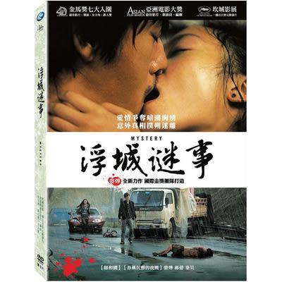 浮城謎事DVD 郝蕾/秦昊