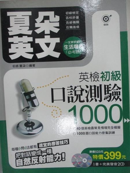 【書寶二手書T1/語言學習_J7H】夏朵英文--英檢初級口說測驗1000(附2CD)_夏朵